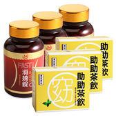【亞山娜生技】消婻錠3瓶 + 送3盒助助茶飲