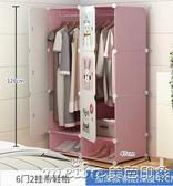 簡易衣櫃簡約現代經濟型板式組裝塑料布仿實木臥室櫃子省空間衣櫥igo 美芭
