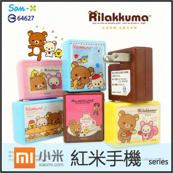 ☆正版授權 方型拉拉熊 USB充電器/旅充/小米 MIUI Xiaomi 紅米/紅米 Note/紅米 Note 2/3/紅米2/紅米1S