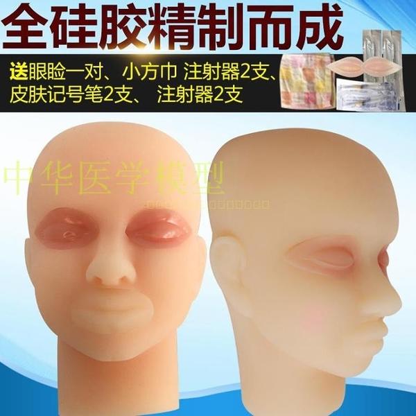 雙眼皮手術訓練假皮 眼科美容手術訓練模型 硅膠人頭縫合練習頭模