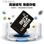 存儲卡4G TF卡MicroSD 4G內存卡8存儲卡 米蘭潮鞋館