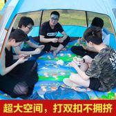 全自動便利戶外多人野外露營大空間大帳篷yhs3793【123休閒館】