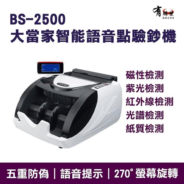 【有購豐】大當家 BS-2500 多項防偽設計智能型語音點驗鈔機