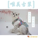 狗狗古裝寵物貓咪旗袍秋冬過新年寵物毛絨衣服喜慶【小獅子】