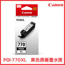 CANON 黑色墨水匣 PGI-770XL PGBK 原裝墨水匣 墨水匣 印表機墨水匣