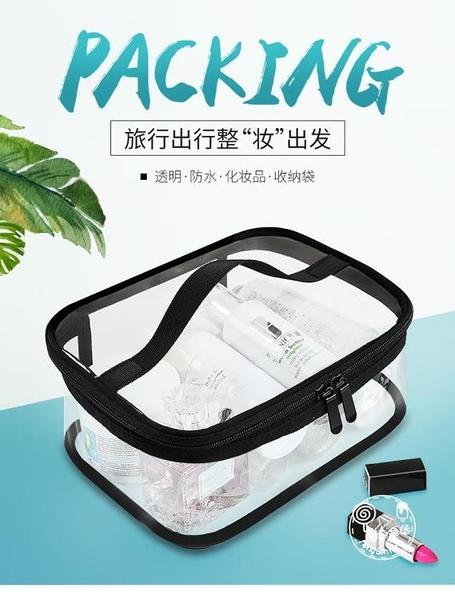 旅行收納袋 旅行透明化妝包女收納袋ins風超火洗漱品防水小便攜隨身大容量
