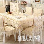 餐桌布椅套椅墊套裝茶幾桌布布藝長方形椅子套罩歐式現代簡約家用 FR5988『俏美人大尺碼』
