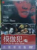 挖寶二手片-L01-024-正版DVD*日片【模倣犯】-中居正廣*木村佳乃