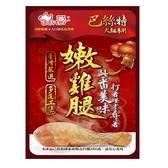【🐱🐶培菓寵物48H出貨🐰🐹】柏妮絲》鮮嫩超美味蒸雞腿-75g*1支(骨頭也可以食用)