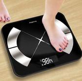體重計 智能體脂稱家用成人精準女電子稱體重秤人體減肥體質測脂肪【快速出貨八折下殺】