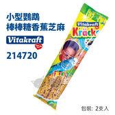 [寵樂子] 《德國Vitakraft》德國唯它/小型鸚鵡棒棒糖(香蕉芝麻)2支入 214720/