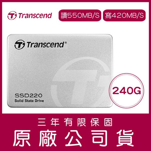 創見 Transcend SSD220 240GB 2.5吋 SATAIII 固態硬碟