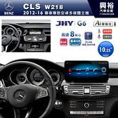 【JHY】2012~16年BENZ CLS W218專用10.25吋G6系列安卓主機*導航+ZLink+8核心6+64G