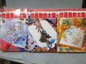 【書寶二手書T9/漫畫書_LDE】妳是我的太陽_1~3集合售_聖千秋