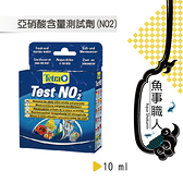 德彩 Tetra 亞硝酸含量測試劑(NO2)【10ml*2罐】水質檢測 淡水水草水晶蝦海魚 T613 魚事職人
