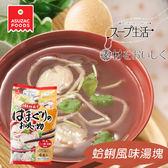 日本 asuzac foods 蛤蜊風味湯塊 17.2g 蛤蜊湯塊 蛤蜊調理包 調理包 料理包