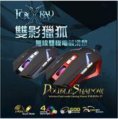[富廉網] FOXXRAY FXR-BMW-22 紅 隻影獵狐無線雙模電競滑鼠