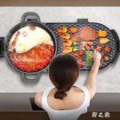 220V 電燒烤爐韓式無煙家用多功能室內火鍋烤魚烤肉機電烤盤涮烤一體鍋 KV1182 【野之旅】