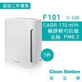 【週年慶】克立淨 F101 空氣清淨機 3-5坪 極靜輕巧抗敏 CADR 170 ➤超值 3 件組