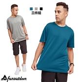 【南紡購物中心】【戶外趣】超值三件組排汗衣 機能進化吸濕排汗舒適透氣短袖上衣(D1608)