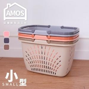 【Amos】單人塑膠鏤空洗衣籃(小)咖啡色