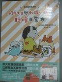【書寶二手書T2/繪本_KHP】小雞先生與刺蝟小姐的聒噪日常_もじゃクッキー,  何姵儀