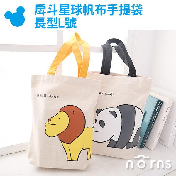 【戽斗星球帆布手提袋 長型L號】Norns 正版授權 戽斗動物園 大容量購物袋 手提包 肩背  獅子熊貓