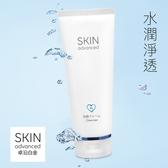 Skin Advanced 胺基酸舒緩保濕潔面乳 120ml