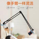 iPad支架 懶人支架床頭手機架手機桌面平板電腦ipad架子通用床上用神器夾子