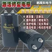 直流電容450V10000UF電動車電容 激活修復電瓶提速有力延長壽命 好樂匯