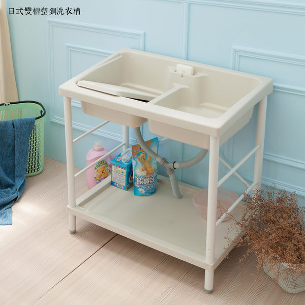 【JL精品工坊】日式雙槽塑鋼洗衣槽限時$2290/流理台/洗衣槽/洗手台/塑鋼/水槽/洗碗槽/洗衣板