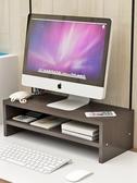 電腦顯示器屏增高架底座桌面鍵盤整理收納置物架托盤支架子抬加高 【原本良品】