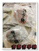 古意古早味 散裝 日式梅肉 (150公克裝) 懷舊零食 溫泉梅干 梅干 無子梅干 梅子乾 梅肉 進口食品