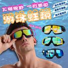 大框電鍍成人泳鏡 防水防霧 游泳鏡 男女平光泳鏡 大框蛙鏡 大眼框 蛙鏡 泳鏡