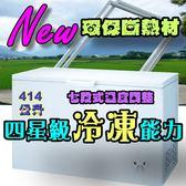 ◤環保斷熱材 ◢  ⊙SANLUX台灣三洋 414公升冷凍櫃SCF-415W⊙