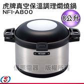 【信源電器】8L【TIGER虎牌真空保溫調理燜燒鍋】NFI-A800/NFIA800