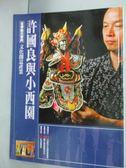 ~書寶 書T7 /藝術_WDI ~從傳統出發的文化 產業叢書09 許國良與小西園_ 傳統藝