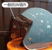 一般抗UV鏡片 E0004-8