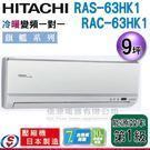 【信源】9坪【HITACHI 日立 冷暖變頻一對一分離式冷氣】RAS-63HK1+RAC-63HK1 (含標準安裝)