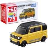 【TOMICA】鈴木 No.75 Spacia Gear (TM075A4)