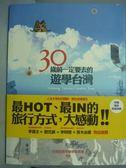 【書寶二手書T1/旅遊_PJH】30歲前一定要去的遊學台灣_青輔會