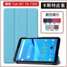 卡斯特 聯想 Lenovo Tab M7 TB- 7305X 7305i 7305f 平板皮套 防摔 支架 超薄 三折 全包邊 自動吸附 保護套