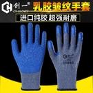 勞動手套勞保耐磨工作男工地干活加厚浸膠防滑帶膠皮棉線橡膠透氣