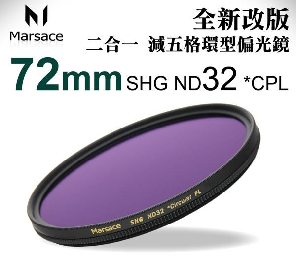 送日本鹿皮拭鏡布 Marsace SHG ND32 *CPL 偏光鏡 減光鏡 72mm 高穿透高精度 二合一環型偏光鏡