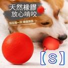[拉拉百貨]S-寵物耐咬橡膠實心球 耐咬球 實心球 橡膠玩具 耐咬玩具 寵物玩具 玩具 狗狗玩具