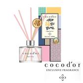韓國 cocod or 【新春招福限定款】室內擴香瓶 200ml 擴香 香氛 香味 芳香劑 室內擴香