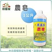 【綠藝家】農皂1公升