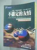 【書寶二手書T4/政治_KDU】不確定的友情:台灣.香港與美國1945至_原價450_唐耐心