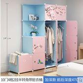 衣櫃 布簡約現代型組裝臥室大塑料衣櫥收納推拉門板式 LR2564【野之旅】TW
