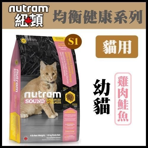 【第二包6折】*WANG*紐頓《均衡健康系列-S1幼貓/雞肉鮭魚配方》1.8kg
